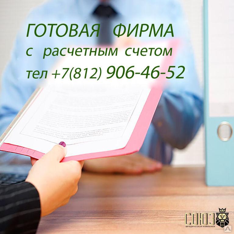 Регистрация ооо с расчетным счетом спб регистрация ип гражданам украины